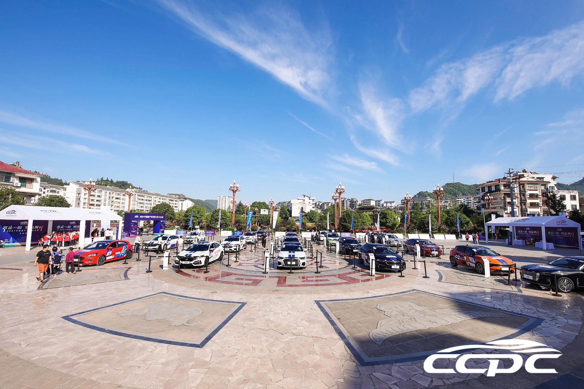 台江秀眉广场举办2021CCPC轿车路线静态评价活动现场