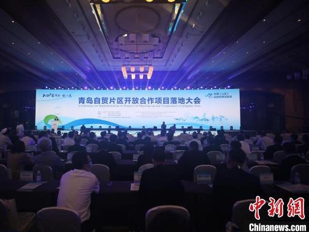 48个项目落户中国(山东)自由贸易试验区青岛片区