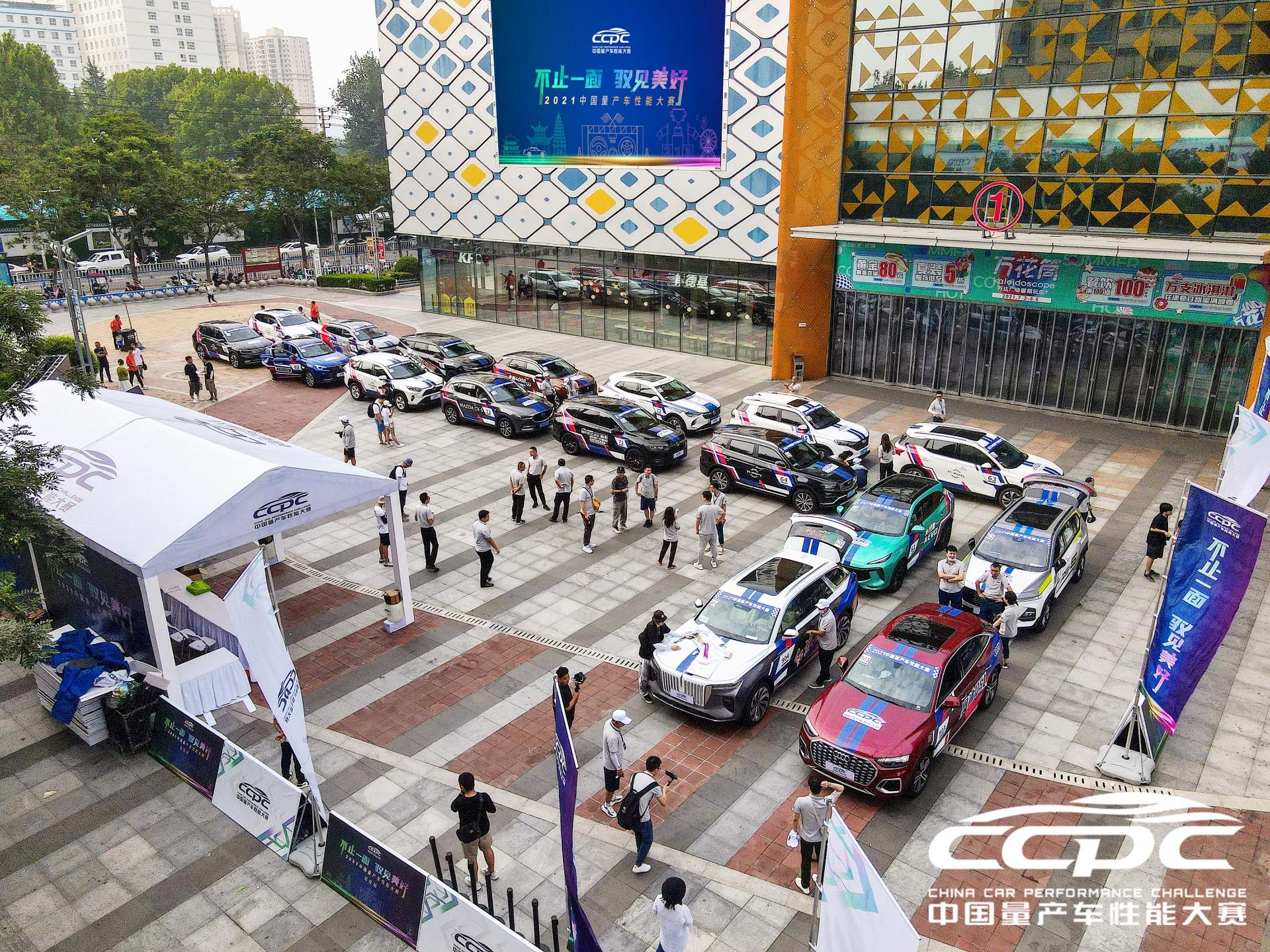 三门峡万达广场举办2021CCPC公众站SUV组发车仪式