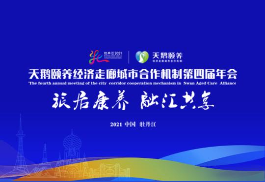 天鹅颐养经济走廊城市合作机制第四届年会