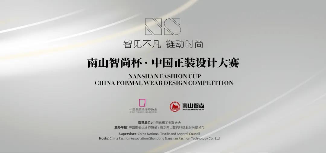 南山智尚杯·中国正装设计大赛