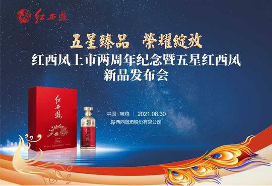 直播|红西凤上市两周年纪念暨五星红西凤新品发布会