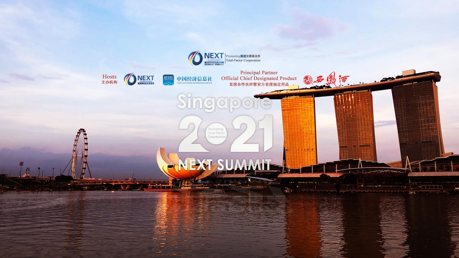 正在直播:国际展望大会(新加坡2021)