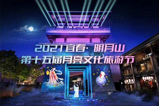 2021宜春·明月山第十五届月亮文化旅游节开幕式