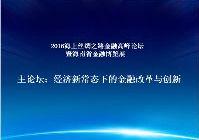 2016海上丝绸之路金融高峰论坛暨海南省金融博览展
