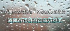 海南全省性强降雨   新华丝路网滚动直播