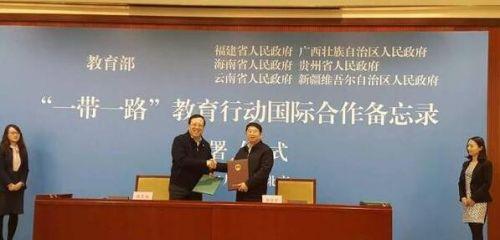 """教育部携手六省区共推""""一带一路""""教育国际合作"""