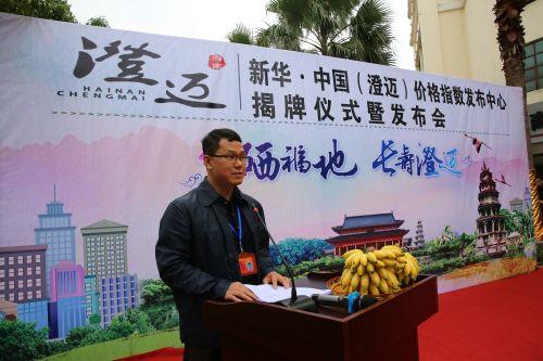 澄迈县副县长徐伟松主持发布会。黄峥信 摄