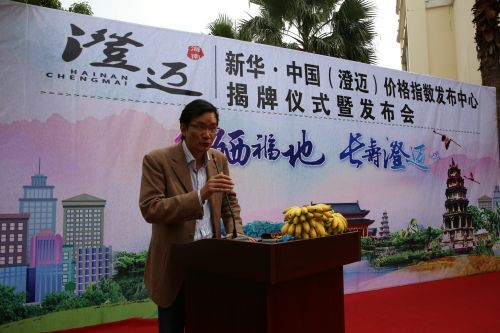 香蕉权威专家柯佑鹏教授在发布会上致辞。黄峥信 摄