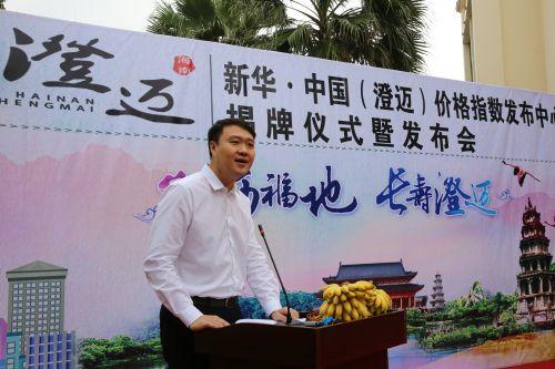 中国经济信息社指数中心总经理杨苜在发布会上致辞。黄峥信 摄