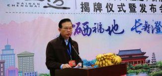 澄迈县县长吉兆民在澄迈县香蕉价格指数中心揭牌仪式上的致辞