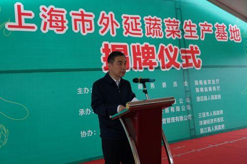上图为上海农产品中心批发市场董事长高巍致辞。曾文君 摄