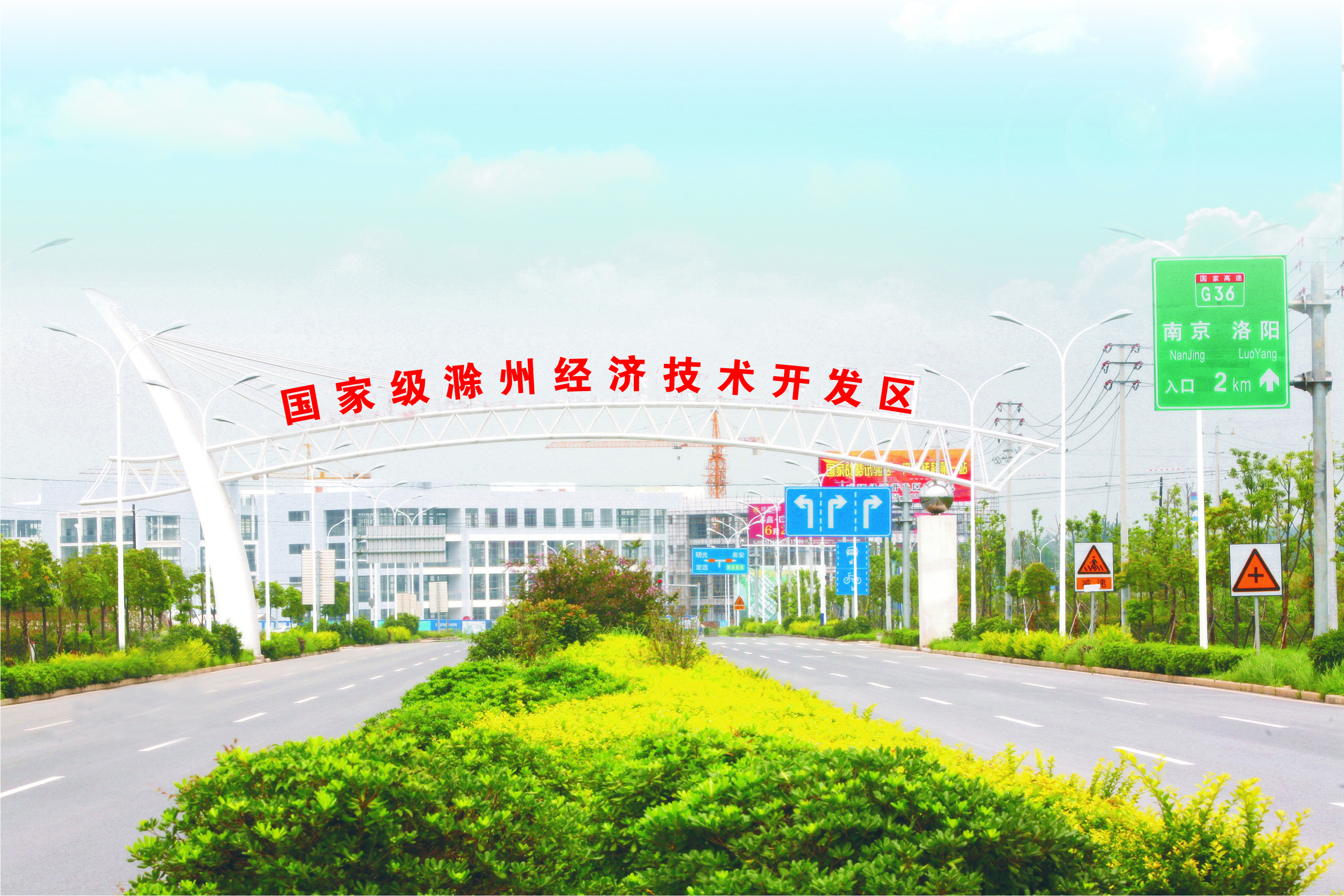 Image of Chuzhou Economic and Technological Development Zone