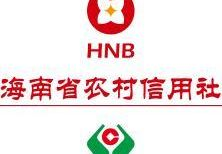 海南农信社贷款平台获省科技进步奖