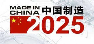 """《中国制造2025》""""1+X""""规划体系全部发布"""