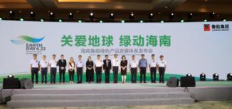 关爱地球 绿动海南——海南鲁能举行422绿色产品发展体系发布会