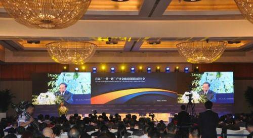 """首届""""一带一路""""产业金融高级国际研讨会在北京举行"""