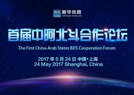 首届中阿北斗合作论坛 中国·上海