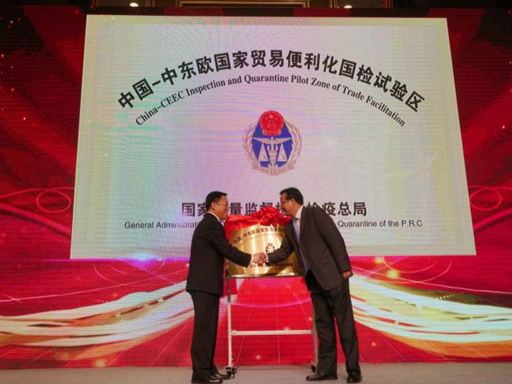 中国-中东欧国家贸易便利化国检试验区授牌仪式