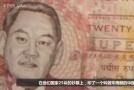 这个非洲国家钞票上,居然印着中国人的头像!