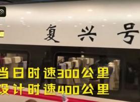 快上车!新高铁复兴号京沪首发:时速400公里!