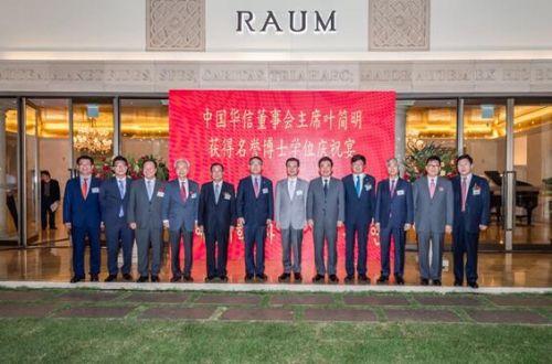中国华信董事会主席叶简明获得名誉博士学位庆祝宴举行