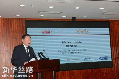 图为深圳市贸促委主任叶健德在会上发言
