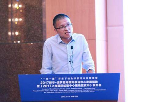新华社上海分社经济部副主任何欣荣解读《2017上海国际航运中心建设蓝皮书》