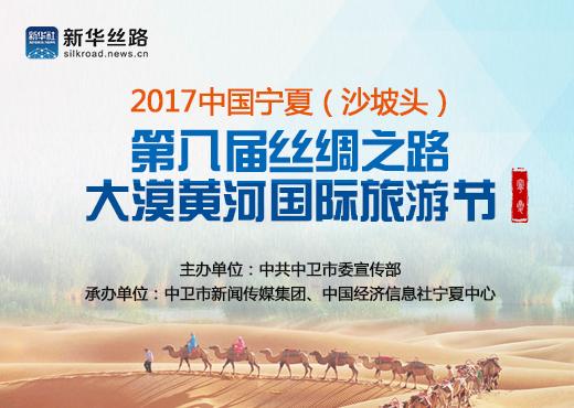 宁夏旅游节4-3