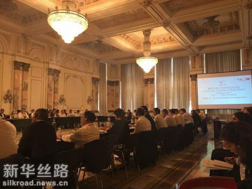 """图为2017中国-中东欧党政对话会的""""论坛三:企业合作洽谈会""""现场"""