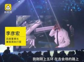李彦宏乘无人驾驶汽车上五环,交警已介入调查