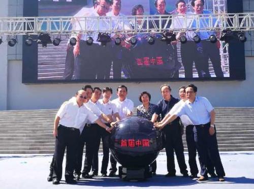 与会嘉宾共同按动仪式发光球,首届中国绿色产业博览会正式启动。