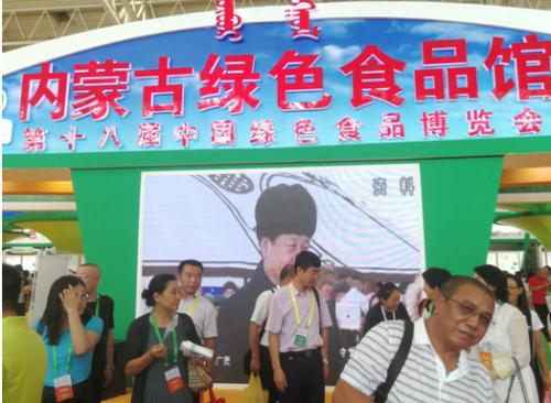 第18届绿博会的内蒙古绿色食品馆聚集了众多参观者