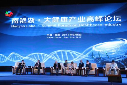 图为南艳湖·大健康产业高峰论坛现场