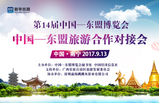 中國-東盟旅遊合作對接會