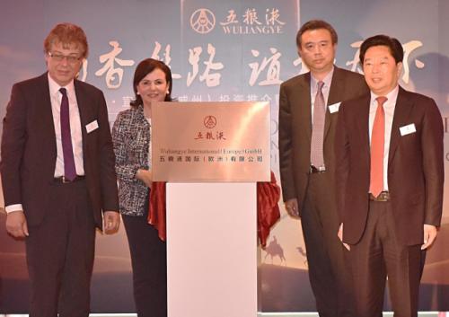 五粮液国际(欧洲)公司9月7日在德国杜塞尔多夫正式揭牌。