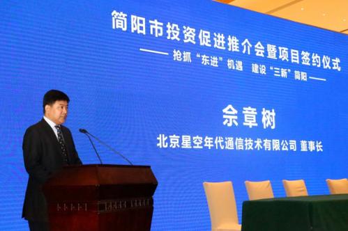 图为佘章树在简阳市投资促进推介会暨项目签约仪式上发言