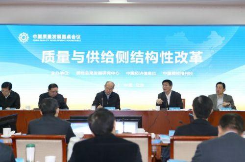 中国质量发展圆桌会议