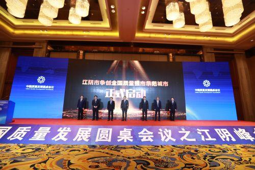 江阴市争创全国质量强市示范城市启动仪式