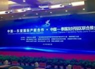 泰中罗勇工业园亮相中国—泰国友好园区联合推介会