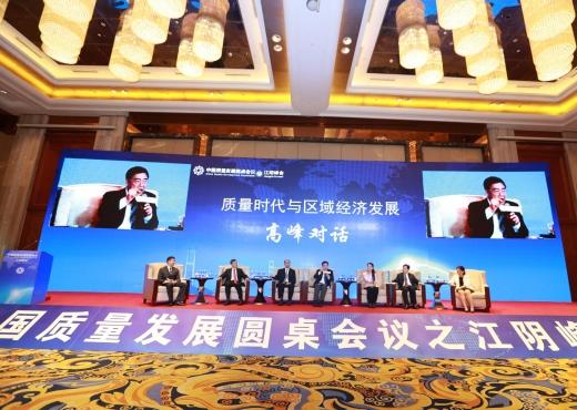 中國質量發展圓桌會議之江陰峰會