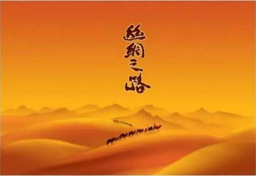丝绸之路(传说)
