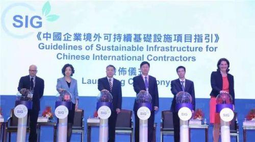 中国企业境外可持续基础设施项目指引
