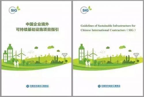 中国企业境外可持续基础设施项目指引1