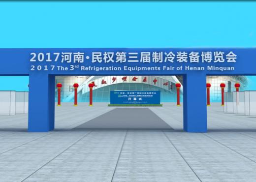 2017河南·民權第三屆制冷裝備博覽會
