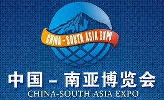 南亚博览会