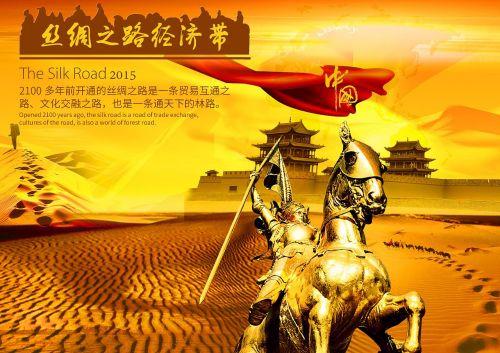 丝绸之路经济带 图片来自网络