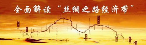 丝绸之路经济带的意义 图片来自网络