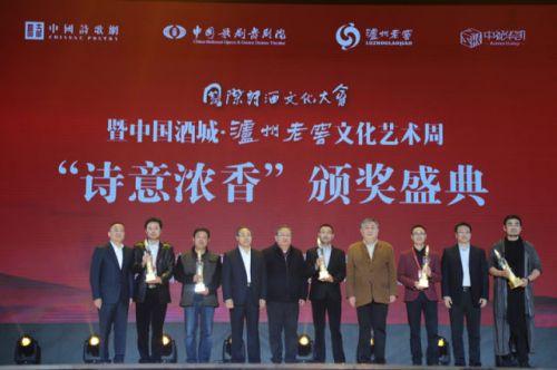 图为中国作协副主席,书记处书记吉狄马加等为获奖者颁奖