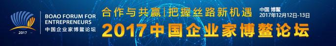 2017中国企业家博鳌论坛